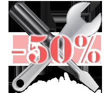 Скидки постоянным клиентам до 50%